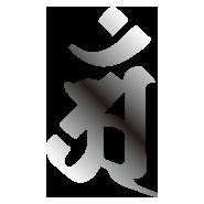 辰年・巳年生まれの守護仏/普賢菩薩 梵字:アン
