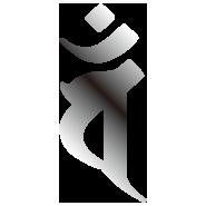 未年・申年生まれの守護仏/大日如来 梵字:バン