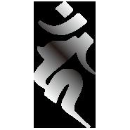 酉年生まれの守護仏/不動明王 梵字:カーン