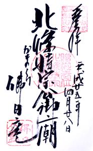 神奈川(鎌倉) 佛日庵 御朱印