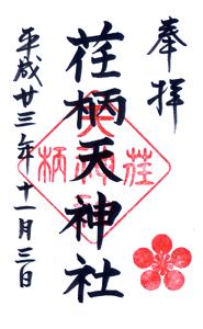 神奈川(鎌倉) 荏柄天神社 御朱印