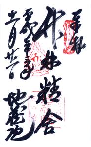 京都 地蔵院 御朱印