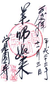 神奈川(鎌倉) 覚園寺 御朱印