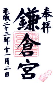 神奈川 鎌倉宮 御朱印