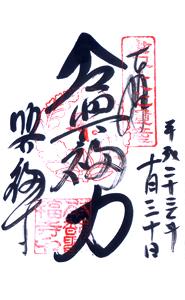 奈良 興福寺 御朱印