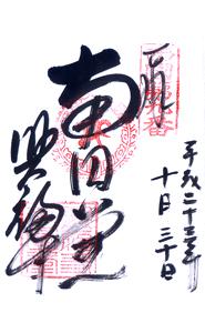 奈良 興福寺 御朱印(南円堂)