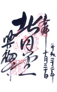 奈良 興福寺 御朱印(北円堂)