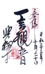 奈良 興福寺 御朱印(一言観音)