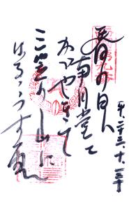 奈良 興福寺 御朱印(御詠歌)