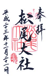 京都 松尾大社 御朱印