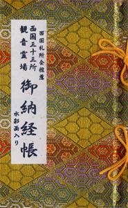 西国三十三所観音納経帳(おもて)