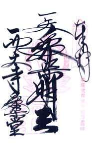 奈良 西大寺 御朱印(愛染明王)