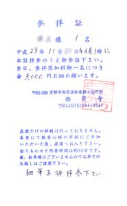 京都 西芳寺 参拝証