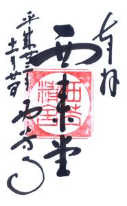 京都 西芳寺 御朱印