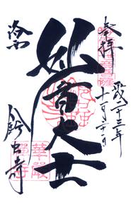 京都 華厳寺(鈴虫寺) 御朱印