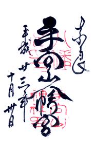 奈良 手向山八幡宮 御朱印