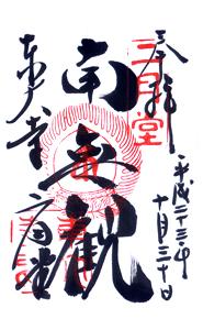奈良 東大寺 御朱印(二月堂:南無観)