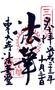 奈良 東大寺 御朱印(三月堂:法華)