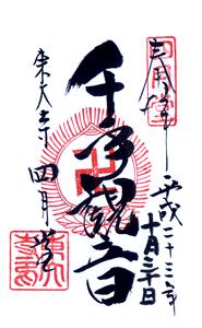 奈良 東大寺 御朱印(四月堂:千手観音)