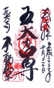 奈良 東大寺 御朱印(不動堂)