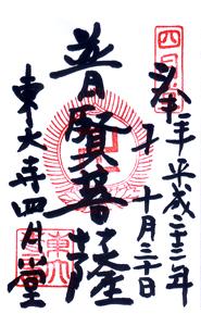 奈良 東大寺 御朱印(四月堂:普賢菩薩)
