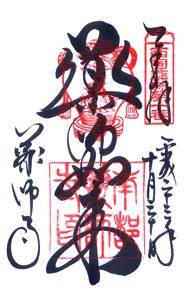 奈良 薬師寺 御朱印