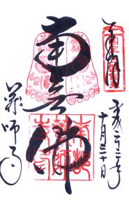 奈良 薬師寺 御朱印(仏足石)