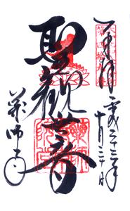 奈良 薬師寺 御朱印(聖観音菩薩)
