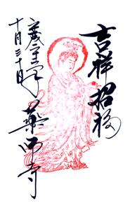 奈良 薬師寺 御朱印(吉祥天)