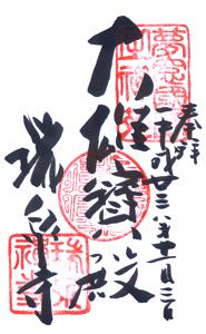 神奈川(鎌倉) 瑞泉寺 御朱印