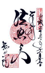 京都 知恩院 御朱印