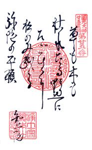 京都 知恩院 御朱印(御詠歌)