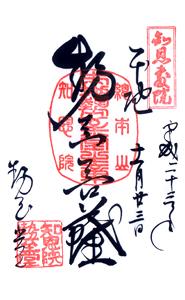 京都 知恩院 御朱印(勢至菩薩)
