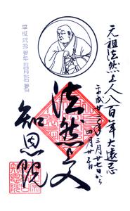 京都 知恩院 御朱印(法然上人)