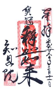 京都 知恩院 御朱印(三門)