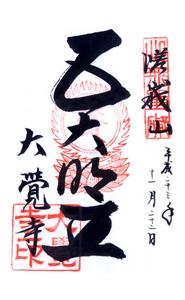 京都 大覚寺 御朱印