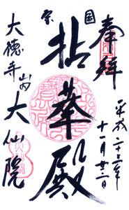 京都 大仙院(大徳寺) 御朱印