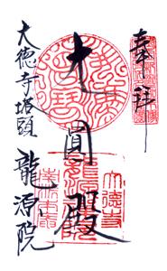 京都 龍源院(大徳寺) 御朱印