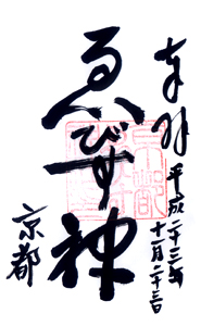 京都 ゑびす神社 御朱印
