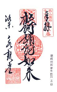 京都 永観堂(禅林寺) 御朱印