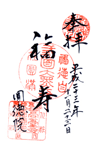 京都 圓徳院 御朱印