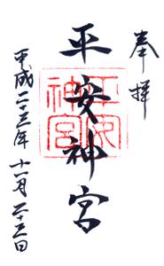 京都 平安神宮 御朱印