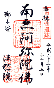 京都 法然院 御朱印