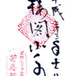 大徳寺 芳春院