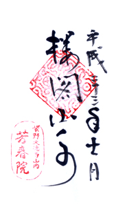 京都 芳春院(大徳寺内) 御朱印