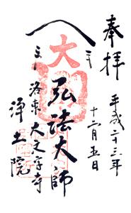 京都 浄土院 御朱印