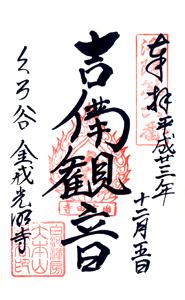 京都 金戒光明寺 御朱印(吉備観音)