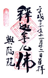 京都 興臨院(大覚寺内) 御朱印