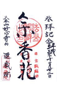 京都 退蔵院(妙心寺内) 御朱印