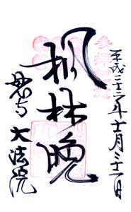 京都 大法院(妙心寺内) 御朱印